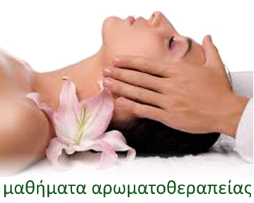 aromatheraphy lessons