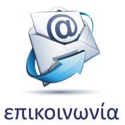 ΤΑΧΥΔΡΟΜΕΙΟ